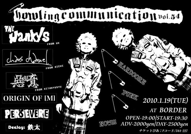 20100119_howling-communication-vol-54.jpg