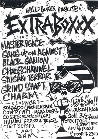 20110327_extraboxxx.jpg